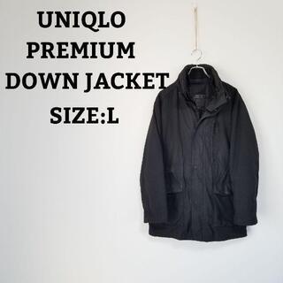 ユニクロ(UNIQLO)のUNIQLO ユニクロ プレミアム ダウンジャケット コート ブラック L(ダウンジャケット)