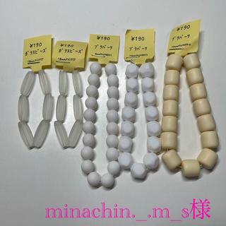 minachin._.m_s様専用ページ