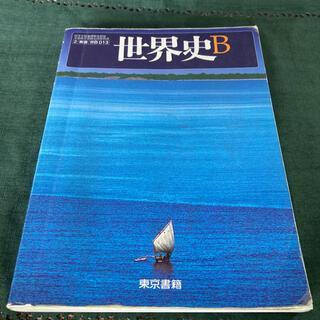トウキョウショセキ(東京書籍)の世界史B 東京書籍(語学/参考書)
