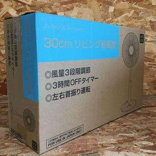 【送料無料】30センチ リビング扇風機