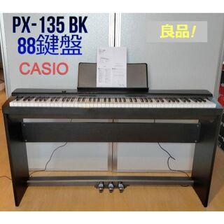 カシオ(CASIO)のCASIO カシオ PX-135 BK 電子キーボード(電子ピアノ)