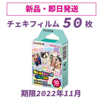 富士フイルム - チェキフィルム instax mini 50枚 新品 ステンドグラス
