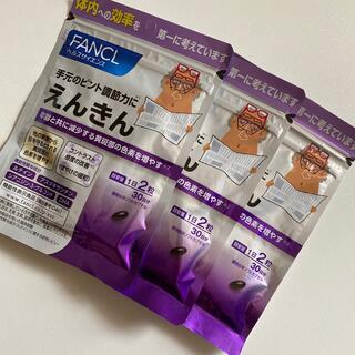 ファンケル(FANCL)のFANCLえんきん 30日分×3個(ビタミン)