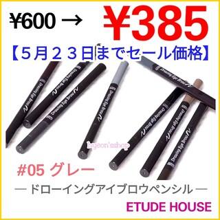 ETUDE HOUSE - ❤️【5月23日までセール価格】翌日迄に発送可能︰エチュードハウス / #05