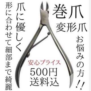 ニッパー型爪切り ネイルニッパー ネイルケア ペット爪切り 巻爪 変形爪(爪切り)