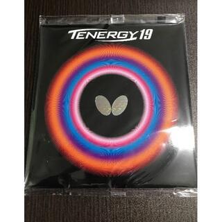 卓球ラバー テナジー19 黒 特厚 新品