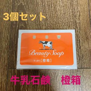 ギュウニュウセッケン(牛乳石鹸)の【 限定品 】牛乳石鹸 橙箱 3個セット(ボディソープ/石鹸)