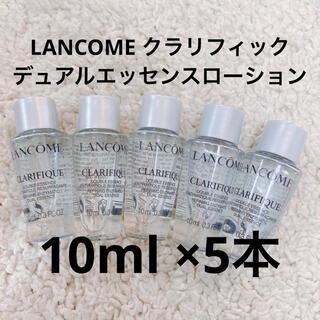 LANCOME - LANCOME クラリフィック デュアル エッセンス ローション 10ml×5本