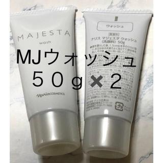 ナリス化粧品 - *普通郵便 ナリス マジェスタ ウォッシュ50g×2本