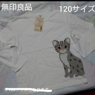 ムジルシリョウヒン(MUJI (無印良品))の新品未使用 無印良品 キッズ ロングTシャツ 100サイズ イリオモテヤマネコ(Tシャツ/カットソー)