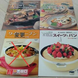 アサヒケイキンゾク(アサヒ軽金属)のレシピ本4冊 アサヒ軽金属①(料理/グルメ)