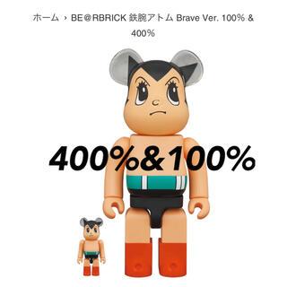 メディコムトイ(MEDICOM TOY)のBE@RBRICK 鉄腕アトム Brave Ver. 100% & 400%(フィギュア)