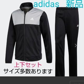 アディダス(adidas)の値下げ!adidas ジャージセット 上下(ジャージ)
