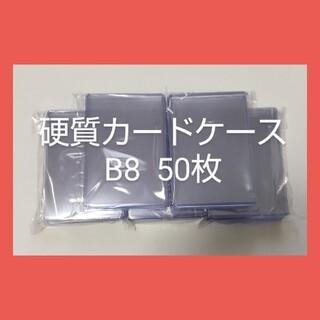 硬質カードケース B8  50枚
