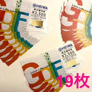 ヘイワ(平和)の平和 PGM 株主優待 ゴルフ券 19枚バラ売り可(ゴルフ場)