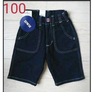 EDWIN - 100★EDWIN★デニムハーフトップパンツ★ジーンズ★新品