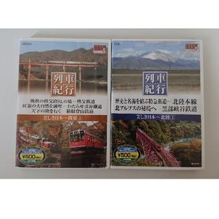 列車紀行 美しき日本 DVD2枚組