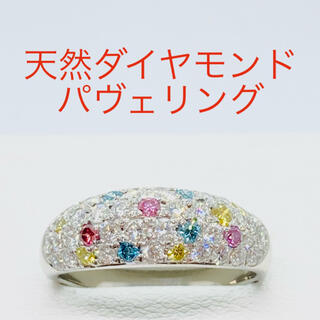美品 Pt900 マルチカラー 天然ダイヤモンド パヴェ リング 鑑定書付き(リング(指輪))