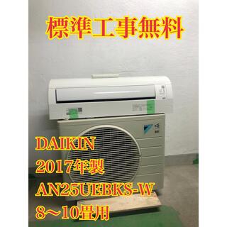 DAIKIN - 【工事無料】DAIKIN 2.5kwエアコン AN25UEBKS 2017年製