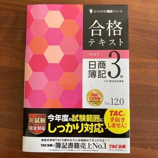 合格テキスト日商簿記3級 Ver.12.0