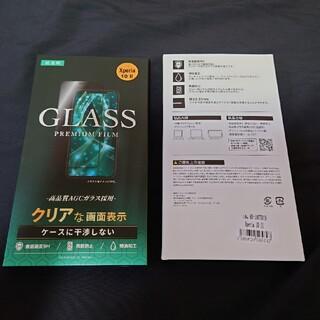 エクスペリア(Xperia)のXperia10 II  ガラスフィルム2個セット(保護フィルム)