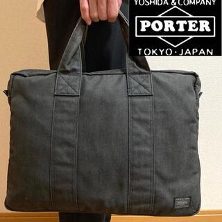 PORTER - 名品!PORTER/吉田カバン(ポーター)スモーキーコーデュラ ブリーフケース