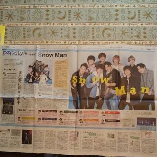 100円でお付けします、SnowMan 新聞広告 スノ(印刷物)