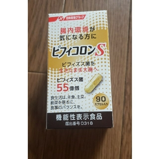 ニッシンセイフン(日清製粉)のビフィコロンS 90カプセル 新品未使用(ダイエット食品)