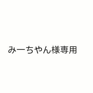 み一ちやん様専用(日本映画)