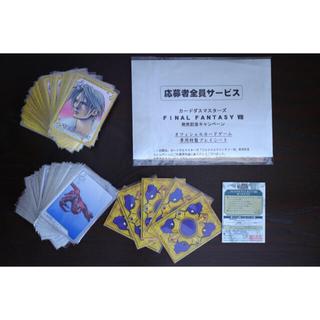 BANDAI - カードダスマスターズ ファイナルファンタジー8 120枚+α