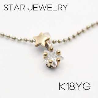 STAR JEWELRY - スタージュエリー★K18YG シルバー925 星型 ネックレス ジルコニア