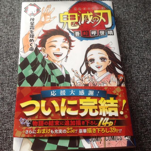 鬼滅の刃 23巻 エンタメ/ホビーの漫画(少年漫画)の商品写真