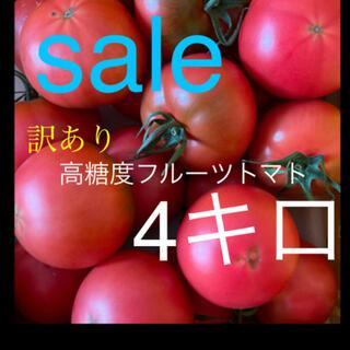 高糖度訳ありフルーツトマト4キロ(野菜)