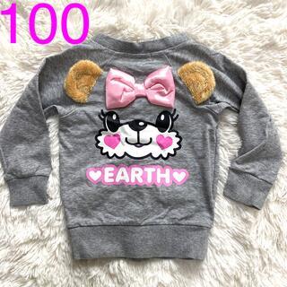 EARTHMAGIC - 100♡カーディガン♡グレー