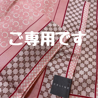 celine - 【新品‼︎シール付き‼︎】セリーヌ 大判 ハンカチ ハンカチーフ スカーフ