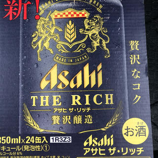 アサヒ - アサヒザリッチ350ml2ケース