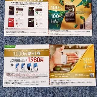 プルームテック(PloomTECH)のファミマ プルームテックプラス専用たばこカプセル無料引換券 キッド割引券(タバコグッズ)