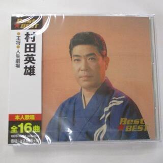 村田英雄 王将 人生劇場 CD ベスト 新品 19A(演歌)