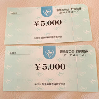 阪急百貨店 - 阪急友の会 1万円分(5,000円×2枚)