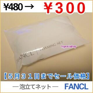 FANCL - ★【5月31日までセール価格】翌日迄に発送可能︰ファンケル / 泡立てネット