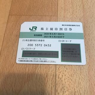ジェイアール(JR)のJR東日本 株主優待割引券(鉄道乗車券)