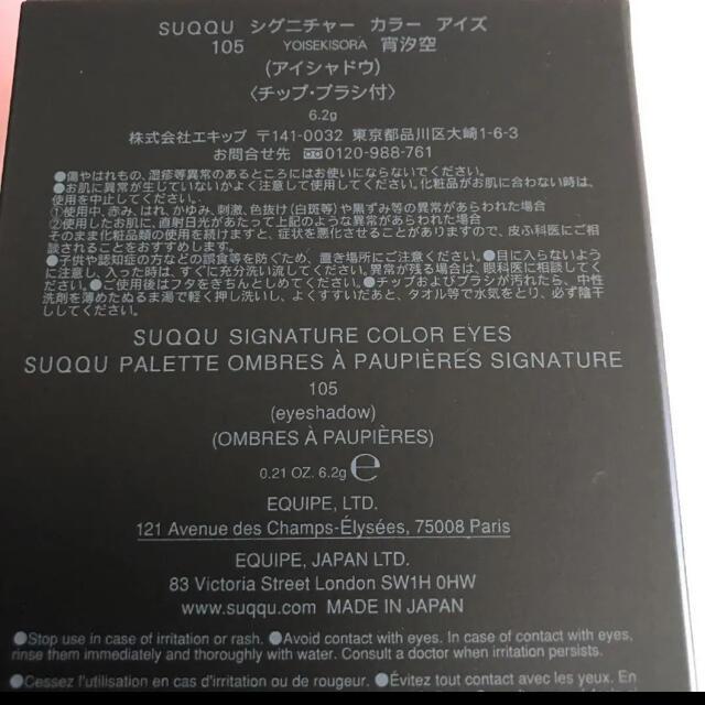 SUQQU(スック)のSUQQU シグネチャーカラーアイズ105  宵汐空 限定品新品未開封 スック コスメ/美容のベースメイク/化粧品(アイシャドウ)の商品写真