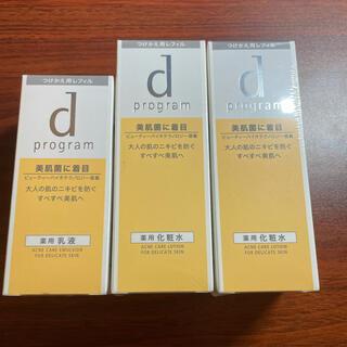 d program - dプログラム 化粧水 乳液