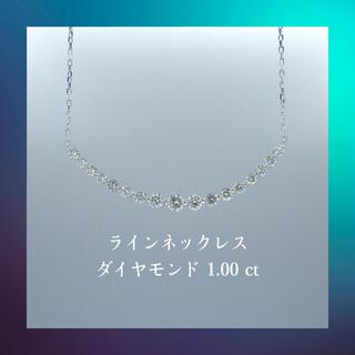 D1.00ct k18 ホワイトゴールド ダイヤモンド ライン ネックレス