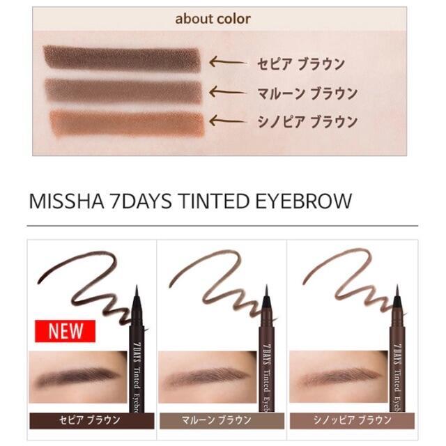 MISSHA(ミシャ)のミシャ セブンデイズアイブロウ 眉ティント セピアブラウン コスメ/美容のベースメイク/化粧品(アイブロウペンシル)の商品写真