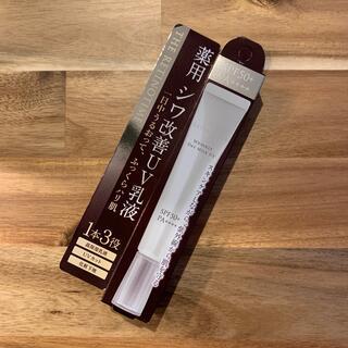 ナリス化粧品 - 【新品】レチノタイム リンクルデイミルク UV