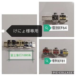 電車 ネクタイピン けにょ様専用(ネクタイピン)