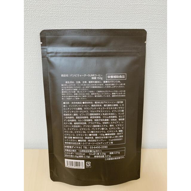 【即購入OK】新品 微糖 BAMBI 炭チャコールコーヒー バンビコーヒー コスメ/美容のダイエット(ダイエット食品)の商品写真