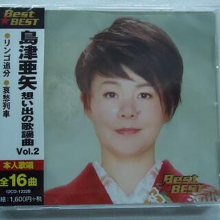島津亜矢 想い出の歌謡曲Vol.2 リンゴ追分 哀愁列車  CDベスト 222B(演歌)