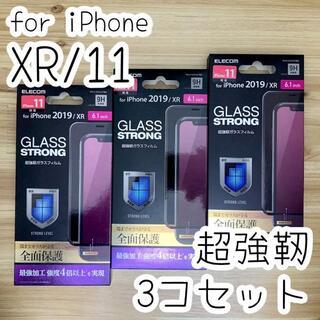 エレコム(ELECOM)の3個☆ エレコム iPhone 11 XR 超強靭 ガラスフィルム フルカバー(保護フィルム)